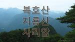 북대암-복호산-지룡산-삼계봉-사리암-운문사