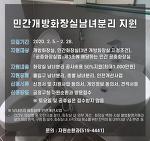2020 부산 금정구청 민간 개방화장실 남녀분리 사업 지원