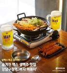 낮맥스 하고 싶다면? 숨겨진 맥스 생맥주 맛집, 강남구청역 '부자 떡볶이'