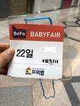 2019 코엑스 베이비페어 : 베페 일정, 무료입장, 주차 안내(탄천공영주차장)
