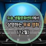 12월 무료 영화 상영(in 두송 생활문화센터)
