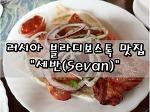 """[러시아/블라디보스톡 맛집] 샤슬릭이 기대에 못 미쳤던""""세반(Sevan)"""""""
