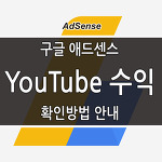 유튜브 수익 애드센스에서 Youtube 수익 확인하는 방법 안내