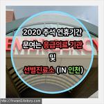 2020 추석 연휴기간 문여는 응급의료 기관 및 선별진료소(IN 인천)