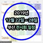 12월 22일 부터 12월 28일 일주일간 부산에서 개최되는 전시회 일정