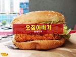 롯데리아 오징어버거 리뉴얼 | 롯데리아 창립 40주년 특별기획! 롯데리아 신천점
