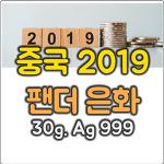 중국 주화 2019 팬더 30g 은화 모습 화동양행 구매
