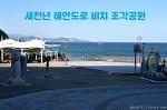 [삼척여행] 새천년해안도로 비치조각공원, 마린 데크