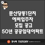 문산당동1단지 예비입주자 모집 공고 50년 공공임대아파트