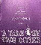 <두 도시 이야기> '혁명의 소용돌이에 얽힌 두 도시의 사람들'