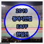 동아시안컵 EAFF 결승전 한일전  직관