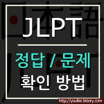JLPT 정답 답안 확인하기 방법