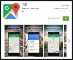 [일본여행] 일본여행 길찾기 필수어플 구글맵(Google Map) 사용법