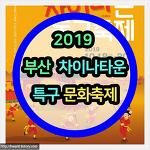 2019 부산 차이나타운특구 문화축제 일정