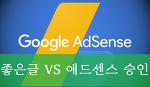 [구글애드센스] 1. 애드센스 승인 vs 좋은 글 (부제. 애드센스 수익, 티스토리)