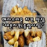 """[부산/동래/명장동/충렬사 맛집] 부산에서 손꼽히는 혜자스러운 치킨 맛집""""세븐치킨(충렬사점)"""""""