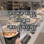"""[부산/사하구/하단 맛집] 가성비가 지린다는 피자뷔페 """"피자몰(부산 하단점)"""""""