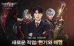 퇴마 대작3D RPG '강림 : 망령인도자' 대규모 업데이트 진행