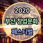 뉴 노멀시대 도약을 위한 창업문화행사 - 2020 부산 창업문화 페스티벌