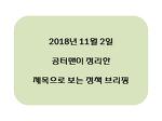 2018년 11월 2일 금요일 제목으로 보는 정책브리핑