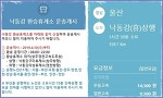 울산 시외버스 & 고속버스 운행시간표 및 요금표 (2019년 5월 27일 기준)