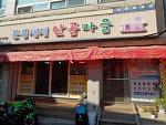 문경새재 산채비빔밥 맛집, 문경새재 산골마을