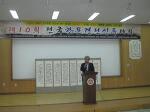 제10회 전국한문경전성독대회