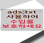 애드센스ads.txt 사용하여 수입을 보호하는 해결방법은 이렇게