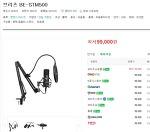 유튜버용 마이크 브리츠 BE-STM500