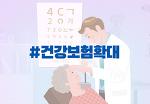 눈 초음파 등 안과질환 검사에 건강보험이 적용됩니다!