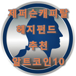 제퍼슨캐피탈 헤지펀드 알트코인 추천 10 전격 공개