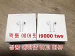짝퉁 에어팟, i9000 tws와 정품 에어팟 비교 리뷰