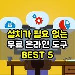 프로그램 설치가 필요 없는 무료 온라인 도구 BEST 5