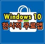 윈도우10 한시적 무료앱 (2019년 11월 5일)
