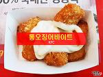 KFC 기간한정메뉴 통오징어바이트 ♪ 오징어통살 그대로! KFC 강남고속터미널점