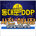 동대문디지털플라자 DDP 야경, 볼거리, 맛집, 야시장