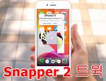 Snapper 2 : 아이폰 화면 중 원하는 부분만 캡쳐화면으로 띄워주는 트윅 [iOS14]