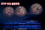 2019 부산 불꽃축제, 가을 하늘을 가득 채운 불꽃들
