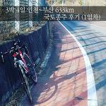 3박 4일 인천~부산 633km 4대강 국토종주 후기 (1일차)