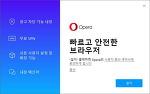 오페라(Opera.com) 브라우저 설치기