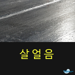 방송/신문 보도의 외국어 남용 개선 운동 홍보물 10