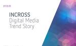 인크로스 디지털 미디어(SNS쇼핑 리포트)