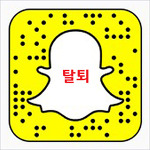 스냅챗 탈퇴, snapchat 계정 아이디 삭제하는 법