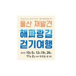 울산재발견 해파랑길 걷기여행 (10월5일~11월2일 매주 토요일)