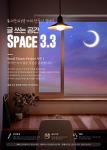 글쓰는 한 평카페 만들어주는 <SPACE 3.3 for writers >포스터 선정 투표 중