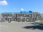 """[러시아/블라디보스톡 맛집] 러시아 음식에 의문을 가지게 만들어준 """"델마르(Del Mar)"""""""