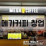 [인천/커피] 메가커피 양도양수 창업 [투자비용 2억5천/월순익1,000만]