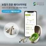 웨이브히어링 종로본점- 코로나19 종식기원 <포낙 보청기 '마블' 새봄희망 4월 이벤트>