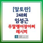 [알토란] 임성근 추석특집해독밥상: 무말랭이장아찌 레시피