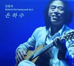 김광석 - 은하수